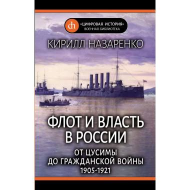 Флот и власть в России: От Цусимы до Гражданской войны (1905-1921). Назаренко К.