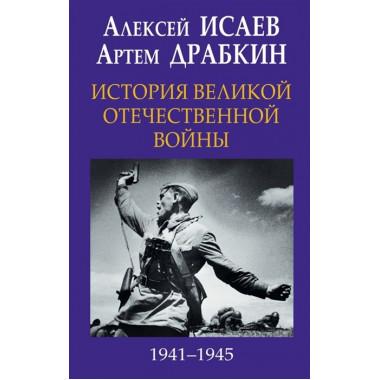История Великой Отечественной войны 1941-1945 гг. в одном томе. Исаев А.В., Драбкин А.В.