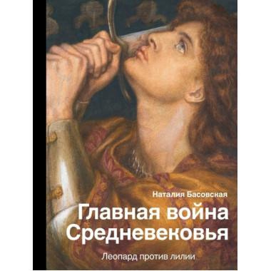 Главная война Средневековья. Басовская Н.И.