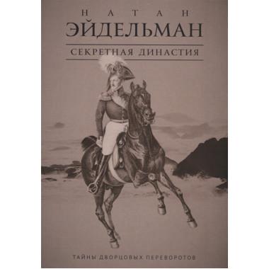 Секретная династия: Тайны дворцовых переворотов. Эйдельман Н.Я.